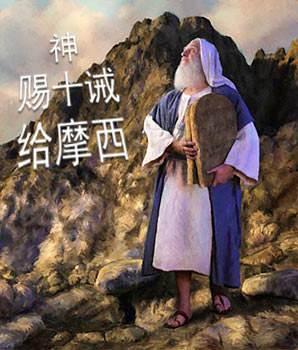 Image result for 旧约是神借着摩西